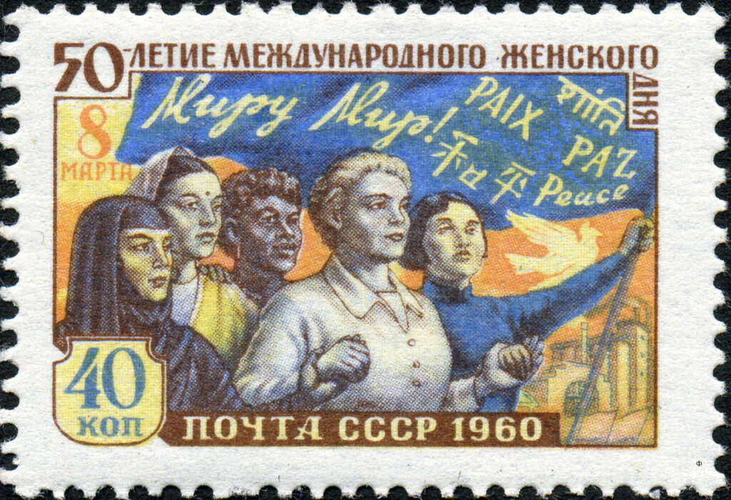 марка на 8 марта