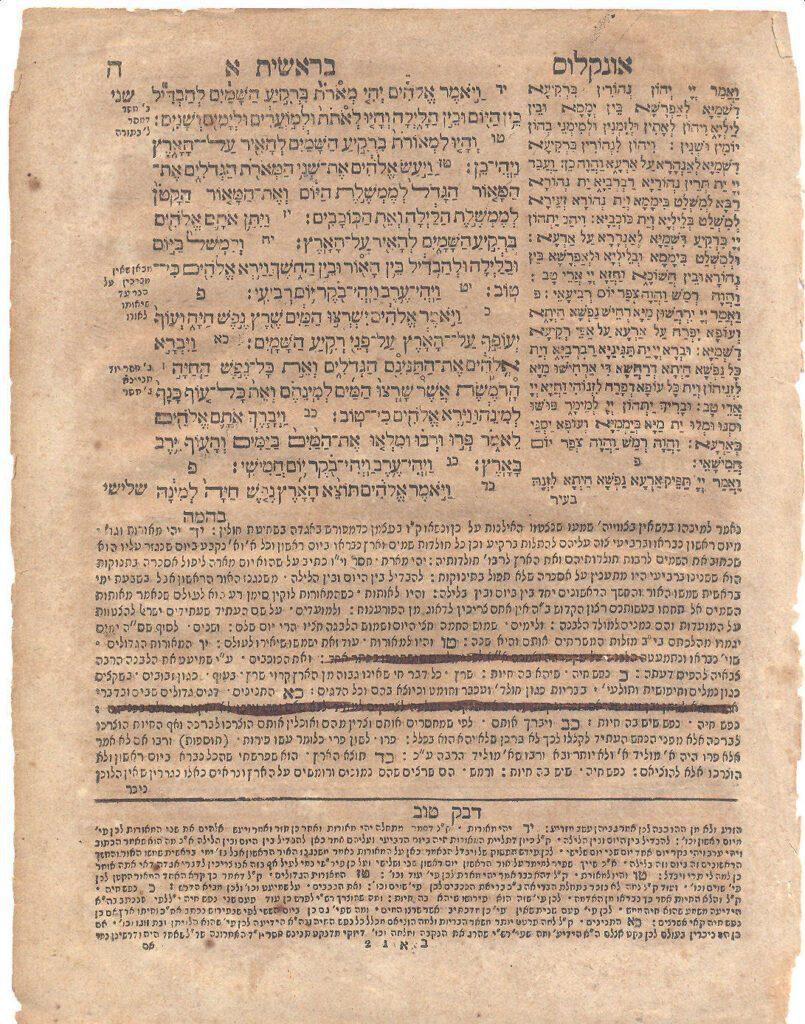 Книга Пятикнижия с комментариями Раши, которая была напечатана в Амстердаме в 1749 году. Можно увидеть черные чернила, скрывающие часть комментария, запрещенного христианской цензурной