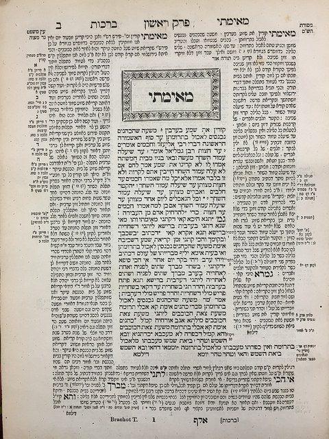 Лист Талмуда