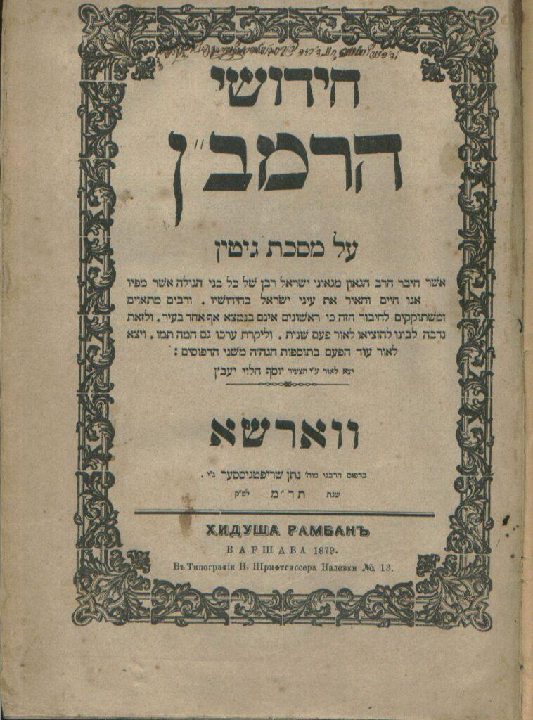 Хидушим на Талмуд