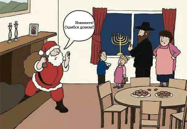 Ханука и Дед Мороз