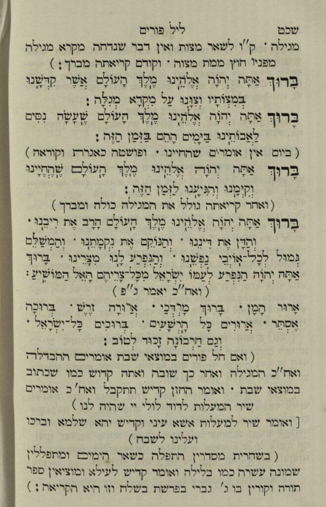 Благословения на чтение Мегилат Эстер